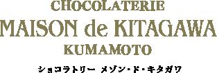 メゾン・ド・キタガワ